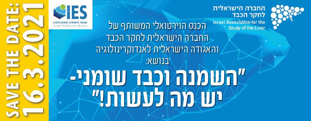 """""""השמנה וכבד שומני - יש מה לעשות!"""" הכנס הוירטואלי המשותף של החברה הישראלית לחקר הכבד והאגודה הישראלית לאנדוקרינולוגיה - 16 במרץ 2021"""