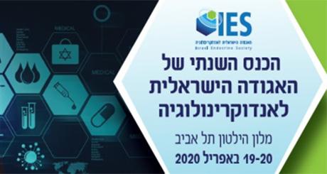 הכנס השנתי של האגודה הישראלית לאנדוקרינולוגיה