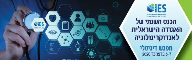 כנס השנתי של האגודה הישראלית לאנדוקרינולוגיה 2020 | 6-7 בדצמבר 2020 מפגש דיגיטלי