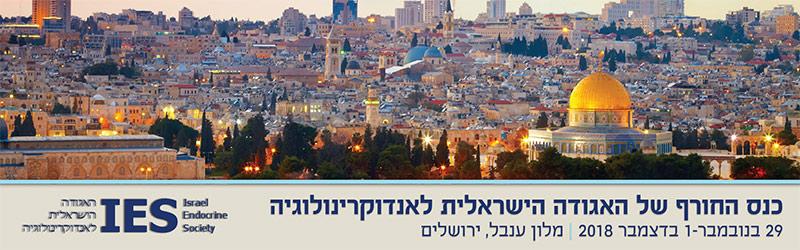 כנס החורף של האגודה הישראלית לאנדוקרינולוגיה 29 בנובמבר 1- בדצמבר 2018 | מלון ענבל, ירושלים