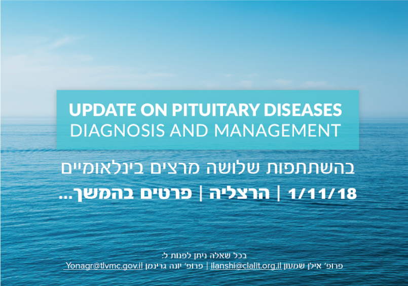 UPDATE ON PITUITARY | DISEASES DIAGNOSIS AND MANAGEMENT | 1/11/18 | הרצליה