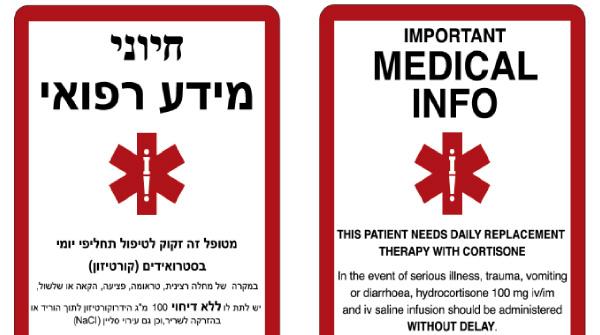 כרטיס חרום ALERT CARD לחולים עם אי ספיקת אדרנל