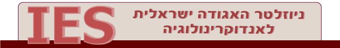 ניוזלטר האגודה הישראלית לאנדוקרינולוגיה