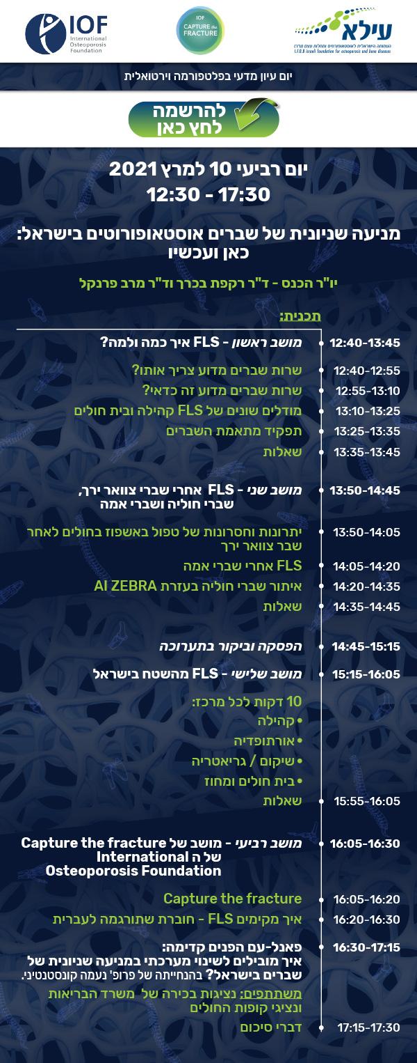 ההרשמה לכנס הוירטואלי ''מניעה שניונית של שברים אוסטיאופורוטיים בישראל: כאן ועכשיו !'' המתקיים ב-10/3 בין 12:30-17:30 - נפתחה ! הירשמו וסמנו ביומנכם !