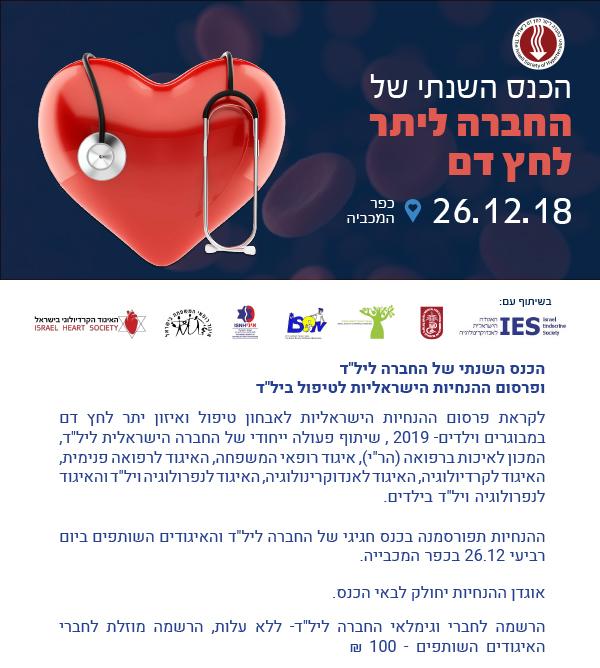 הכנס השנתי של החברה ליתר לחץ-דם | 26.12.18 | כפר המכביה