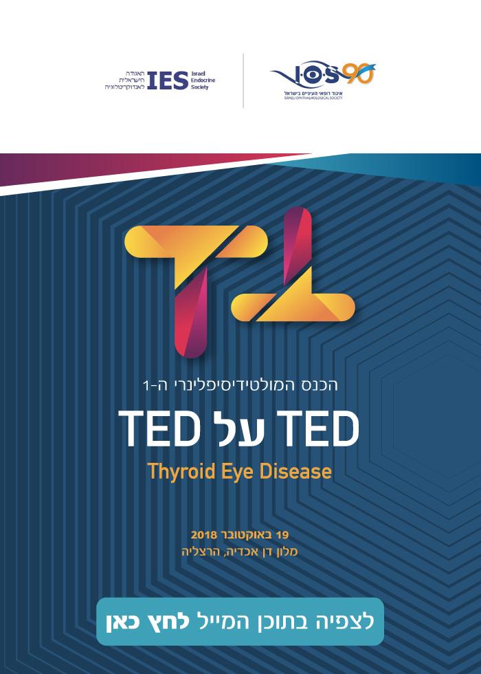 כנס TED על TED - הכנס המולטידיסיפלינרי בנושא - Thyroid Eye Disease