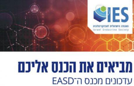 אולפן בשידור חי: עדכונים מכנס ה-EASD בתאריך 06.10.21