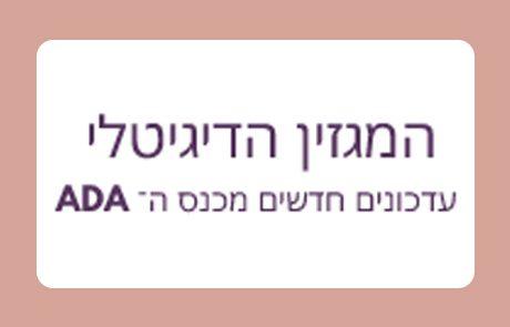 הקלטת הובינאר מ- 22.7.21 על סיכום ועדכונים מכנס ADA 2021