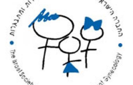 הכינוס השנתי של החברה הישראלית לגינקולוגיה של ילדות ומתבגרות 18/11/15