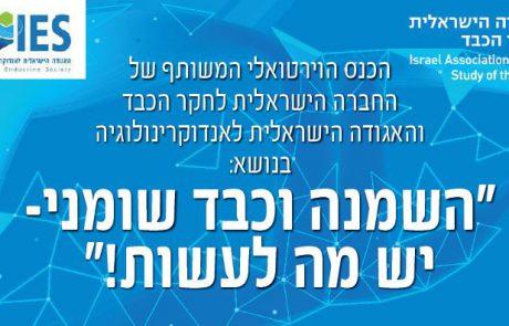 """""""השמנה וכבד שומני – יש מה לעשות!"""" הכנס הוירטואלי המשותף של החברה הישראלית לחקר הכבד והאגודה הישראלית לאנדוקרינולוגיה – 16 במרץ 2021"""