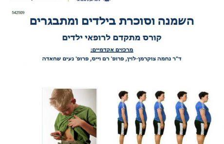 קורס מתקדם לרופאי ילדים: השמנה וסוכרת בילדים ומתבגרים – דפי מידע וטופס רישום