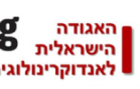 תוצאות המשאל האינטרנטי לדרוג ההמלצות מתחום האנדוקרינולוגיה במסגרת מיזם Choosing Wisely ישראל