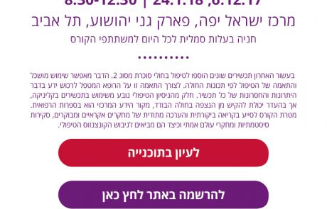 לראשונה בישראל: קורס להערכה מתודית למחקרים בתחום הסוכרת