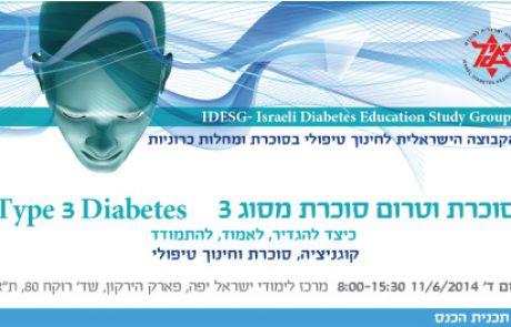 סוכרת וטרום סוכרת מסוג 3 כיצד להגדיר, לאמוד, להתמודד | 11.6.14