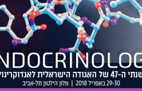 פתיחת ההרשמה לכנס השנתי של האגודה הישראלית לאנדוקרינולוגיה | 29-30 באפריל 2018 | מלון הילטון תל-אביב