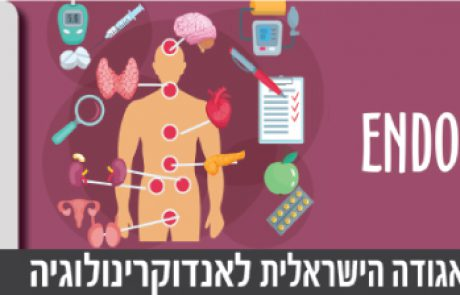 הכנס השנתי של האגודה הישראלית לאנדוקרינולוגיה 20-21 במרץ 2017 | רמת-גן