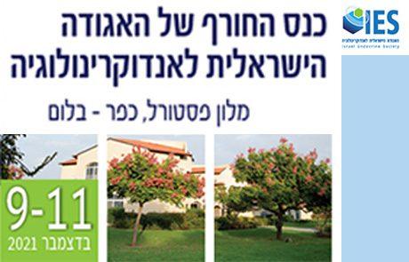 שריינו ביומנכם | כנס החורף של האגודה הישראלית לאנדוקרינולוגיה | 9-11, דצמבר 2021 | מלון פסטורל, כפר-בלום