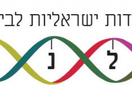 8th ILANIT/FISEB Conference | Eilat
