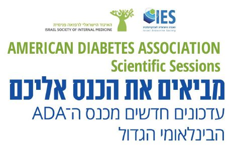 SAVE THE DATE | עדכונים חדשים מכנס ה – ADA הבינלאומי הגדול | 19.07.21