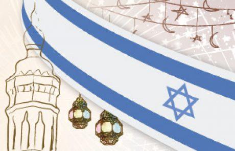 ברכת חג לרגל יום העצמאות וחודש הרמדאן