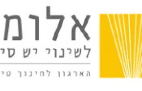 אלומה, הארגון הישראלי לחינוך טיפולי מזמין ליום עיון בנושא: מיניות וסוכרת | 7.2.18