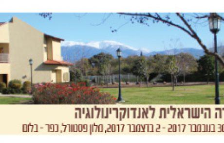 תכנית כנס החורף של האגודה הישראלית לאנדוקרינולוגיה | 30.11.2017-2.12.2017 | כפר בלום
