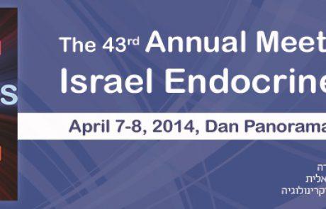 הכנס השנתי של האגודה הישראלית לאנדוקרינולוגיה יתקיים בתאריכים 7-8 לאפריל 2014