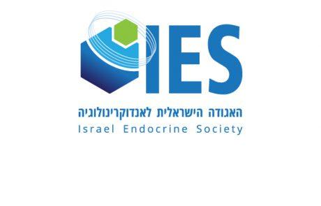 הודעה חשובה: דחיית הכנס השנתי של האגודה הישראלית לאנדוקרינולוגיה