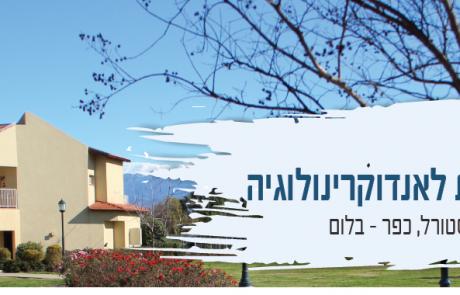 שריינו ביומנכם: כנס החורף של האגודה הישראלית לאנדוקרינולוגיה | מלון פסטורל, כפר בלום, 14-16/11/2019
