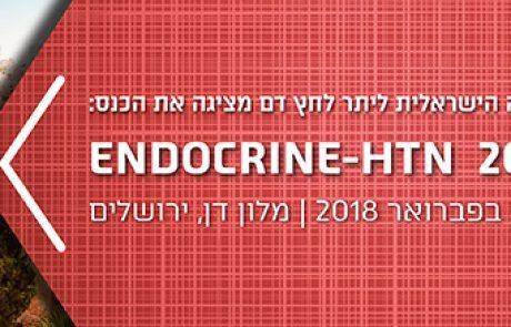 כנס החברה ליתר לחץ דם 2018 בשיתוף פעולה עם האיגוד הישראלי לאנדוקרינולוגיה | סמנו ביומנים!