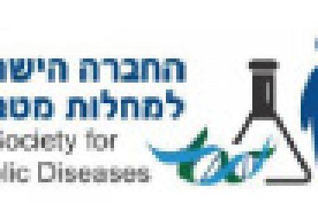 כנס הקיץ של החברה הישראלית למחלות מטבוליות