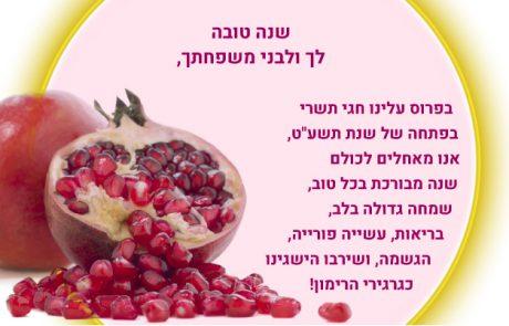 שנה טובה לכל חברות וחברי האגודה הישראלית לאנדוקרינולוגיה.