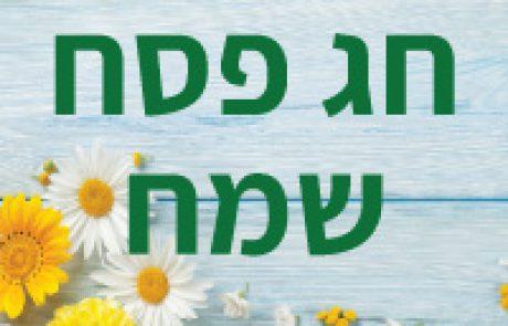 ברכות חמות לרגל חגי הפסח, הפסחא והרמדאן