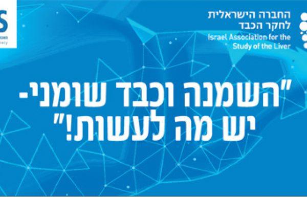 סיקור הכנס הוירטואלי המשותף של החברה הישראלית לחקר הכבד והאגודה הישראלית לאנדוקרינולוגיה | 16.03.2021